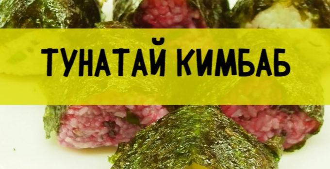 tuna-zagastai-kimbab