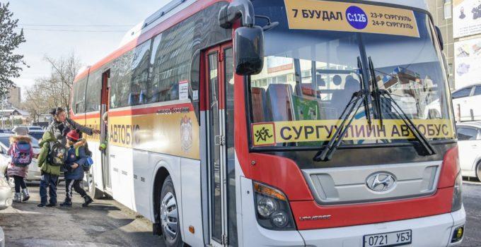 surguuliin-autobus